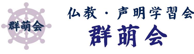 仏教&声明学習会「群萌会」
